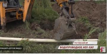 В Ростовском районе применяют новейшие технологии по замене водопроводных труб