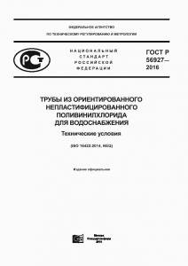 ГОСТ 56927-2016