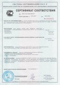 Сертификат соотвествия ГОСТ MOLECOOL