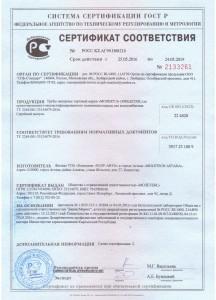 Сертификат соотвествия верный