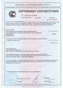Сертификат соответствия ТОМ